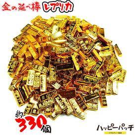 金の延べ棒レプリカ 約330個まとめて 2種アソート 金塊ゴールドバーHB-182 通販 あす楽 宅配便のみ