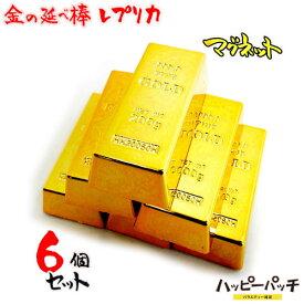 金塊レプリカ ゴールドバーマグネット 大 6個セット HB-201 金の延べ棒 磁石 あす楽 メール便OK