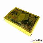 宅配便のみ壱萬円札レプリカトランプゴールドHB-483プラスチックトランプ一万円札紙幣トランプ