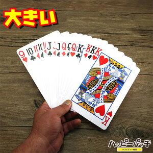 トランプ ジャンボ B6サイズ やや大きい カード ビッグ HB-547 あす楽 メール便OK