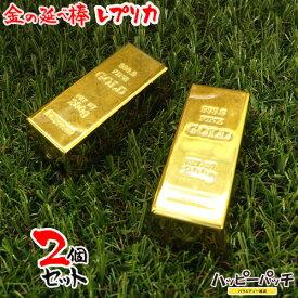 金塊レプリカ ゴールドバー マグネット 磁石 大 2個セット 金の延べ棒 金塊 金の延棒 HB-549 あす楽 メール便OK