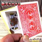 トランプ数字が分かるマジック赤トランプマジックカードゲームHB-550あす楽メール便OK