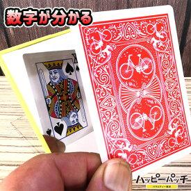 トランプ 数字が分かる マジック 赤 トランプマジック カードゲーム HB-550 あす楽 メール便OK