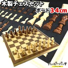 特大 高級 木製 チェス セット 折りたたみチェスボード 34cm チェスセット CHESS SET HB-585 あす楽 宅配便のみ