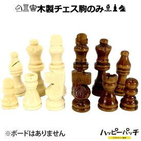 高級 木製 チェス駒のみ セット 木製駒 特大 アンティーク風 CHESS 木彫り HB-586 あす楽 宅配便のみ