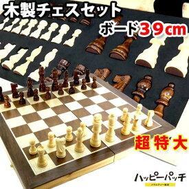 超特大 高級 木製 チェス セット 折りたたみチェスボード 39cm チェスセット CHESS SET HB-592 あす楽 宅配便のみ