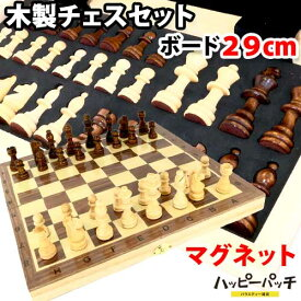 高級 木製 チェス セット マグネット 折りたたみチェスボード 29cm チェスセット CHESS SET HB-593 あす楽 宅配便のみ