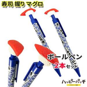 食品サンプル ボールペン お寿司 マグロ 2本セット ノック式 HB-598 あす楽 メール便OK