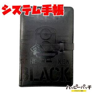 システム手帳 ミニオンズ ブラック バイブルサイズ 6穴 ML-765 かわいい おしゃれ PUレザー キャラクター あす楽 宅配便のみ