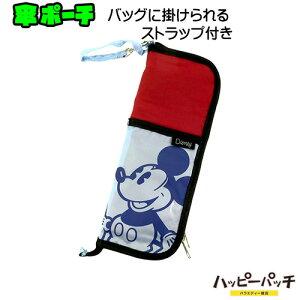 折り畳み傘ポーチ ミッキーマウス アンブレラポーチ 折りたたみ傘袋 傘ケース バッグに掛けられる かわいい ML-831 あす楽 メール便OK