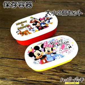 保存容器 2個セット ミッキーマウス ミッキーフレンズ シール容器 お弁当箱 小分け キャラクター ML-839 あす楽 宅配便のみ