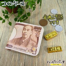 一万円札レプリカ 小銭入れ コインケース 金塊レプリカ 2種付き SA-280 ボタン式 小銭財布 あす楽 メール便OK