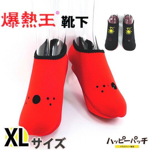 発熱ソックス 爆熱王靴下 赤黒 リバーシブル 26.5-27.5 XLサイズ SC-250 ルームソックス 発熱靴下 送料無料
