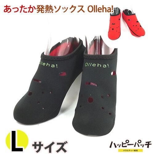 発熱ソックス Ollehaソックス 黒赤 リバーシブル ロゴ緑 24.5-26.0 Lサイズ SC-303 ルームソックス 発熱靴下 あす楽 メール便OK