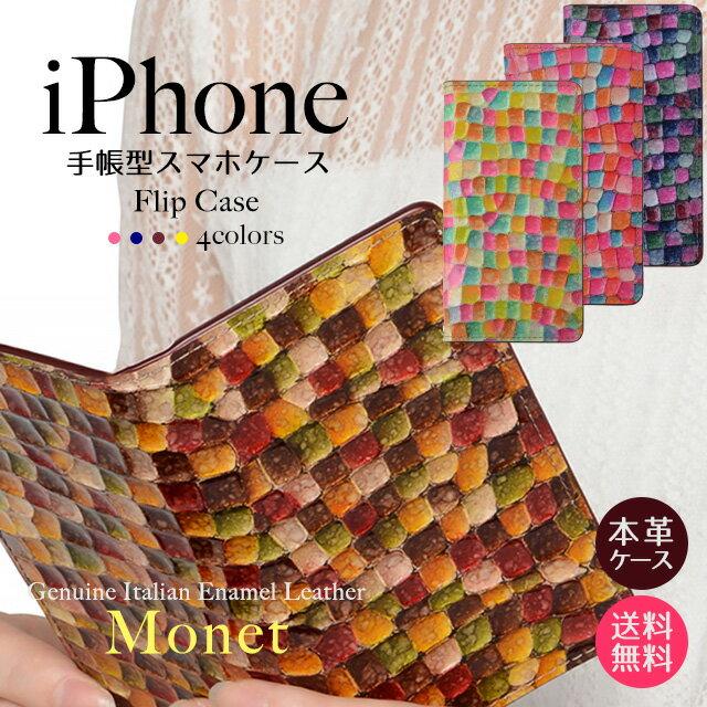 iPhoneX iPhone8 iPhone8Plus iPhone7ケース iPhoneケース 手帳型 ベルトなし Mone エナメル 本革 iPhone7Plus iPhone6s iPhone6sPlus iPhone6 iPhone6Plus iPhoneSE iPhone5 アイフォン8 アイフォン8プラス アイフォン7 7プラス 左利き 右利き