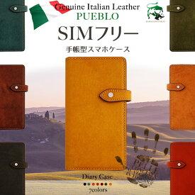 スマホケース 手帳型 本革 プエブロ イタリアンレザー ZE620KL ZS620KL ZS570KL ZenFone3 ASUS ZenFone ZE500KL ZE551 HTC HUAWEI P9 G620S GR5 AQUOS ARROWS RM02 エイスース ゼンフォン ファーウェイ SIMフリー 左利き 右利き