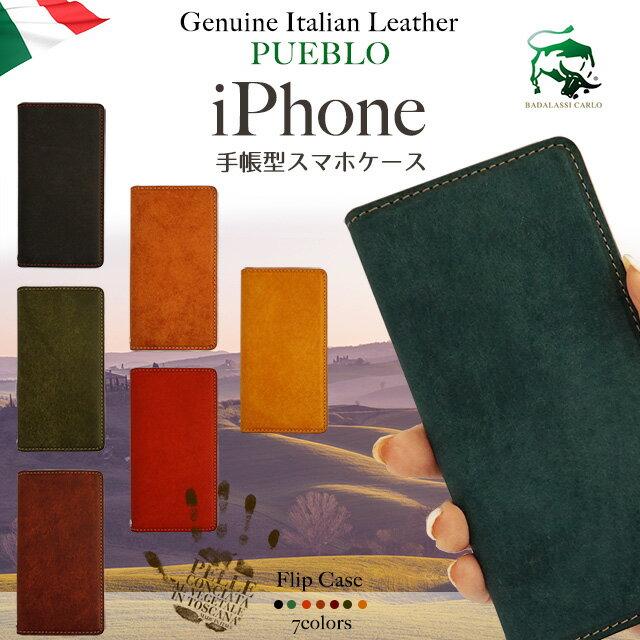 iPhoneX iPhone8 iPhone8Plus iPhone7ケース スマホケース スマホカバー 手帳型 レザー 本革 フリップ イタリアンレザー iPhone7Plus iPhone6s iPhone6sPlus iPhone6 iPhone6Plus iPhoneSE iPhone5 アイフォン7 アイフォン7プラス アイフォン6 左利き 右利き