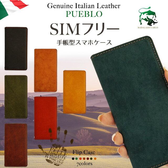 スマホケース 手帳型 本革 プエブロ イタリアンレザー フリップ ZE520KL ZS550KL ZS570KL ZenFone3 ASUS ZenFone ZE500KL ZE551 HTC HUAWEI P9 G620S GR5 AQUOS ARROWS RM02 エイスース ゼンフォン ファーウェイ SIMフリー 左利き 右利き