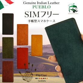 スマホケース 手帳型 本革 プエブロ イタリアンレザー フリップ ZE620KL ZS620KL ZS570KL ZenFone3 ASUS ZenFone ZE500KL ZE551 HTC HUAWEI P9 G620S GR5 AQUOS ARROWS RM02 エイスース ゼンフォン ファーウェイ SIMフリー 左利き 右利き