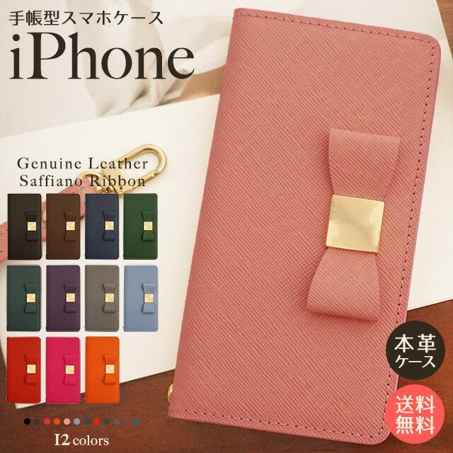 iPhoneX iPhone8 iPhone8Plus iPhone7ケース iPhoneケース 手帳型 リボン レザー 本革 iPhone7Plus iPhone6s iPhone6sPlus iPhone6 iPhone6Plus iPhone5s iPhone5 アイフォン8 アイフォン8プラス アイフォン7 7プラス 左利き 右利き