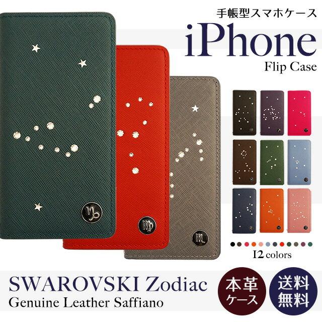 iPhoneXR iPhoneXS XSMax スマホケース 手帳型 レザー 本革 iPhoneX iPhone8 iPhone8Plus iPhone7Plus iPhone6s iPhone6sPlus iPhone6 iPhone6Plus iPhoneSE iPhone5 アイフォン8 アイフォン8プラス アイフォン7s アイフォン7 スワロフスキー 左利き 右利き