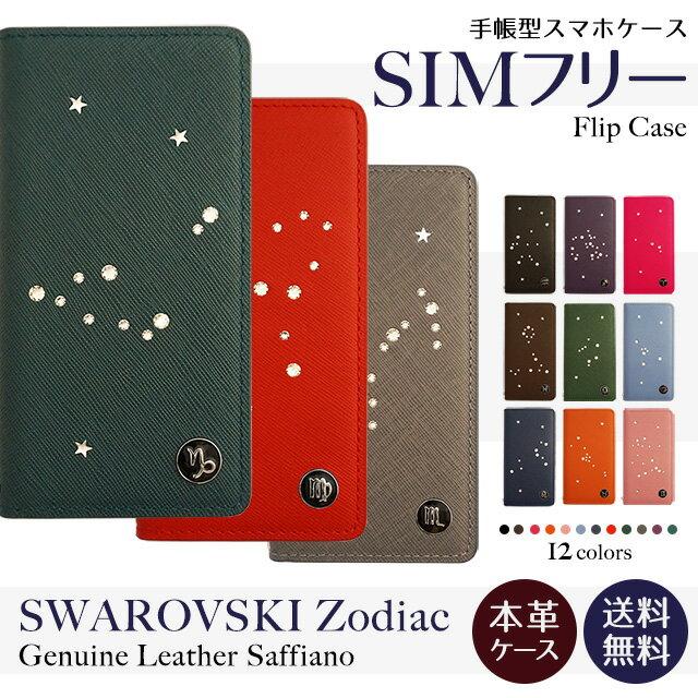 スマホケース 手帳型 本革 星座 スワロフスキー ZE520KL ZS550KL ZS570KL ZenFone3 ASUS ZenFone ZE500KL ZE551 HTC HUAWEI P9 G620S GR5 AQUOS ARROWS RM02 エイスース ゼンフォン ファーウェイ SIMフリー 左利き 右利き