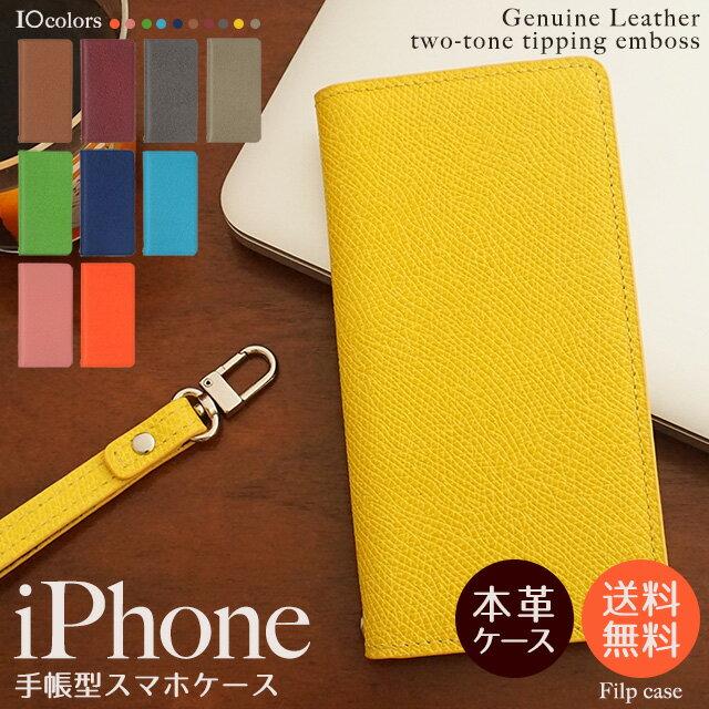 iPhoneX iPhone8 iPhone8Plus iPhone7ケース iPhoneケース 手帳型 ツートンエンボス レザー フリップ iPhone7Plus iPhone6s iPhone6sPlus iPhone6 iPhone6Plus iPhoneSE iPhone5 アイフォン8 アイフォン8プラス アイフォン7 7プラス 左利き 右利き
