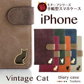 iPhoneケース 手帳型 ヴィンテージPUレザー ダイアリー 猫 iPhone11 Pro Max iPhoneXR iPhoneXS XSMax X iPhone8 iPhone8Plus iPhone7ケース iPhone7Plus iPhone6s iPhone6sPlus iPhone6 iPhone6Plus iPhoneSE iPhone5 アイフォン8 アイフォン8プラス アイフォン7