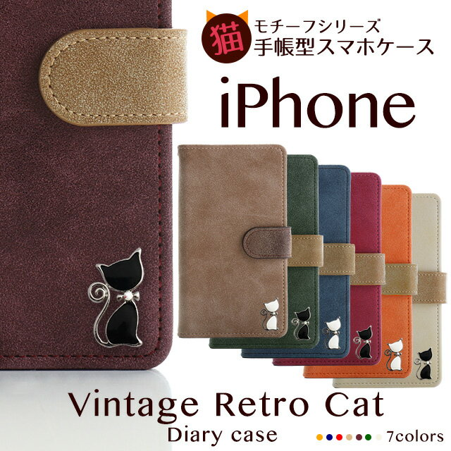 iPhoneケース 手帳型 ヴィンテージPUレザー ダイアリー 猫 iPhoneX iPhone8 iPhone8Plus iPhone7ケース iPhone7Plus iPhone6s iPhone6sPlus iPhone6 iPhone6Plus iPhoneSE iPhone5 アイフォン8 アイフォン8プラス アイフォン6s アイフォン7 アイフォン7プラス
