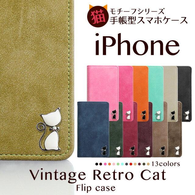 iPhoneケース 手帳型 ヴィンテージPU 猫 フリップ ベルトなし iPhoneX iPhone8 iPhone8Plus iPhone7ケース iPhone7Plus iPhone6s iPhone6sPlus iPhone6 iPhone6Plus iPhoneSE iPhone5 アイフォン8 アイフォン8プラス アイフォン6s アイフォン7 アイフォン7プラス