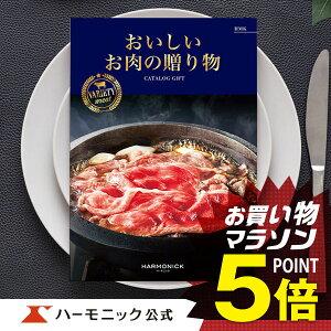 \お肉専門/【カタログギフト】お祝い 内祝い お返し グルメ ギフトカタログ ハーモニック 公式 送料無料 10000円コース おいしいお肉の贈り物 HMK