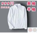 学生服 制服 スクール シャツ 形態安定 長袖シャツ スクール 制服 XS S M L XL XXL 3XL 学生 女子 レディース Yシャツ…