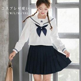 お得の長袖学生服 白色+ネイビー 上下セット セーラー服 女子制服 JK制服 コスプレ コスチューム 高校生4点セット レディース 大きいサイズあり