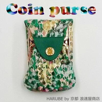 Pigエナメルコインケース/本革国産のコインケースです。京都老舗による革に友禅を施した、他には無い表情のコインケースです。