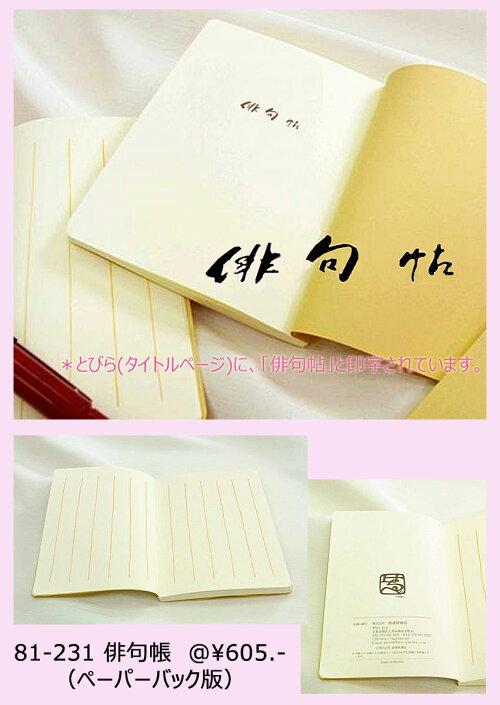 「俳句帳」(帳面のみ)。罫線に「京刷りもの」インク、「京ゆば色」を使っています/日本製HARUBEby京都浪速屋商店。母の日父の日ギフト対応