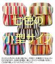 ギフト対応『厄除け、七色小物』牛革 メンズ(男女兼用)福財布 小銭入れ カード入れ付き【日本製】 和装にピッタリのスマートサイ…
