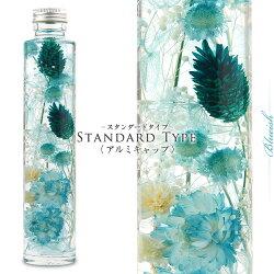 ハーバリウム(浮游花/フユカ)通販、ミックスタイプのブルー系花材