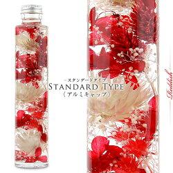 ハーバリウム(浮游花/フユカ)通販、ミックスタイプのレッド系花材