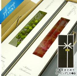 ハーバリウム(浮游花/フユカ)通販、ペッパーベリーを2本まとめてラッピング