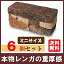 花壇材 ブリックブロック OF ハーフ ×6個(N95743) [花壇/ブロック/ガーデン/庭/エクステリア] 敬老の日