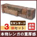 花壇材 ブリックブロック OF スタンダード ×3個(N95736) [花壇/ブロック/ガーデン/庭/エクステリア] 敬老の日