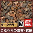 化粧砂利ナチュラルフェーバーダークカラーM10kg×2袋(N96283)