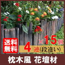 ガーデンスリーパー段違四連×15個(N6030)