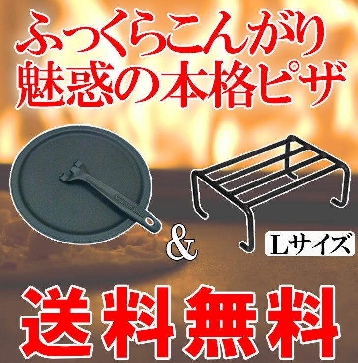 ピザパン(ハンドル付)+クッキングスタンド(L) [薪ストーブ ピザ 五徳 料理 調理 クッキング 南部鉄器 岩鋳 鋳鉄 鉄 皿 AndersenStove アンデルセンストーブ