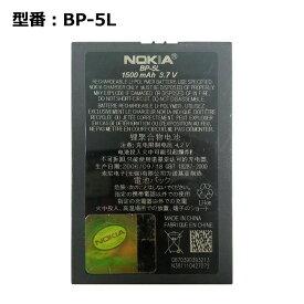 正規品【Nokia純正】 電池パック BP-5L [Nokia E61対応]「中古」