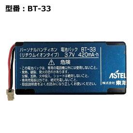 【東芝/Toshiba純正】 電池パック BT-33「中古」