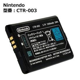 純正 NINTENDO ニンテンドー CTR-003 3DS/2DS用電池パック「中古」