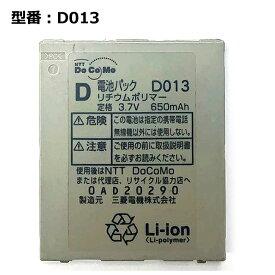 純正ドコモ docomo 携帯電話 ガラケー D505i用電池パック D013 「中古」