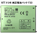 【NTTドコモ純正】 電池パック F30 [らくらくスマートフォン2 F-08E対応]「訳あり」