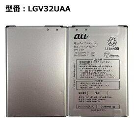 正規品 au エーユー LGV32UAA 電池パック[LG isai vivid LGV32対応]「中古品」